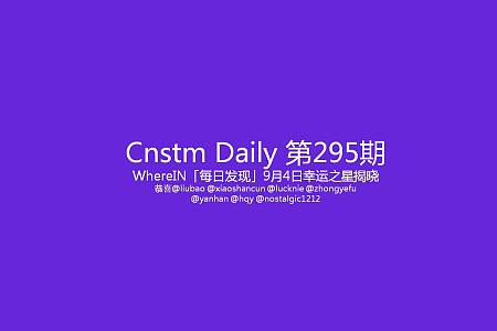 Cnstm Daily #295 | Cnstm日报 第295期
