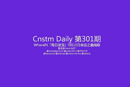 Cnstm Daily #301 | Cnstm日报 第301期