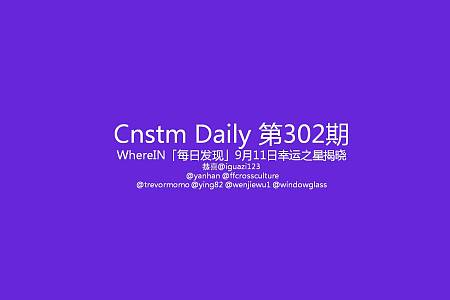 Cnstm Daily #302 | Cnstm日报 第302期