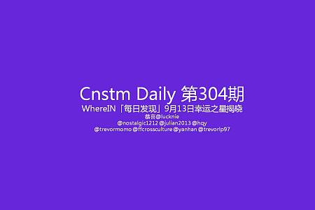 Cnstm Daily #304 | Cnstm日报 第304期