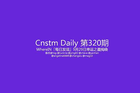 Cnstm Daily #320 | Cnstm日报 第320期