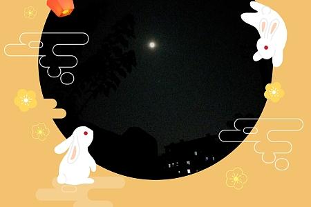 中秋节快乐💕