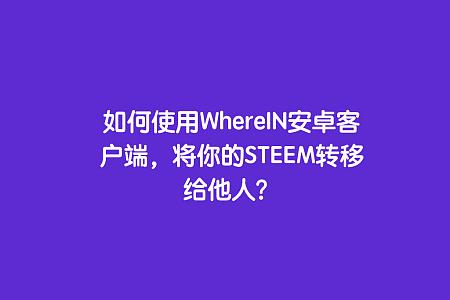 如何使用WhereIN安卓客户端,将你的STEEM转移给他人?