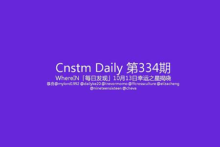 Cnstm Daily #334 | Cnstm日报 第334期