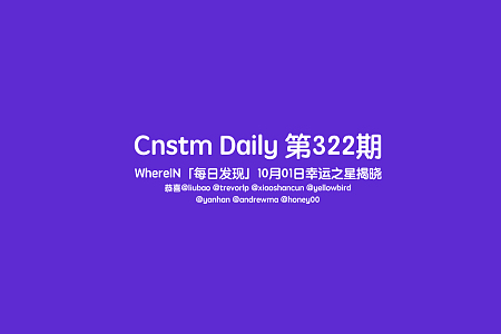 Cnstm Daily #322 | Cnstm日报 第322期