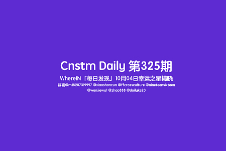 Cnstm Daily #325 | Cnstm日报 第325期