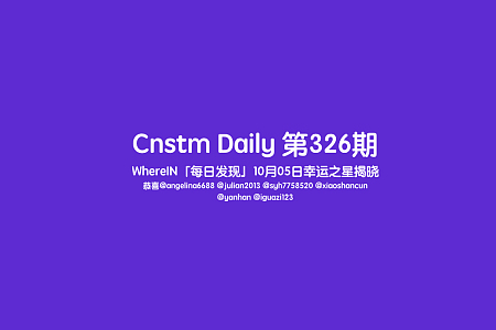 Cnstm Daily #326 | Cnstm日报 第326期