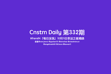 Cnstm Daily #332 | Cnstm日报 第332期