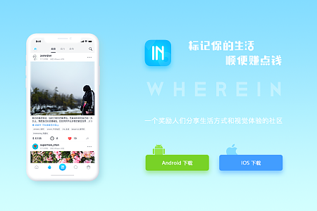 we are proud to announce English version of WhereIN, is finally here!  | WhereIN有英文版啦!