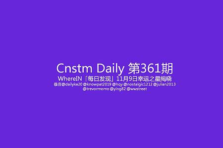 Cnstm Daily #361   Cnstm日报 第361期