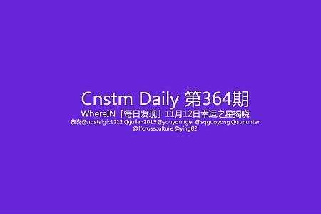 Cnstm Daily #364 | Cnstm日报 第364期
