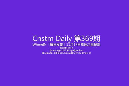 Cnstm Daily #369 | Cnstm日报 第369期
