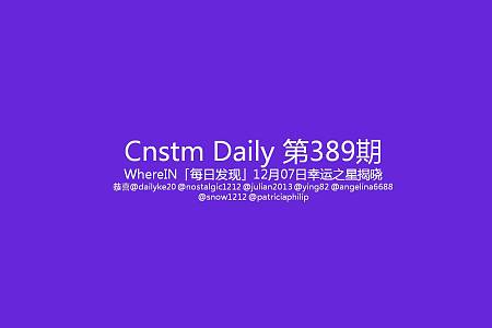 Cnstm Daily #389 | Cnstm日报 第389期