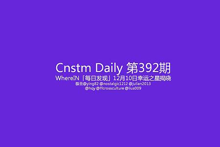 Cnstm Daily #392 | Cnstm日报 第392期